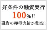 好条件の融資実行100%!!融資の獲得実績が豊富!!