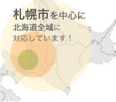 札幌市を中心に北海道全域に対応しています!
