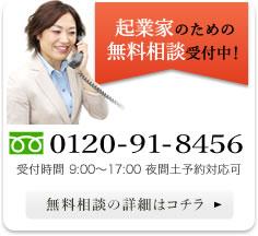 起業家のための無料相談受付中! 0120-91-8456